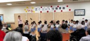 20180612さくら幼稚園慰問